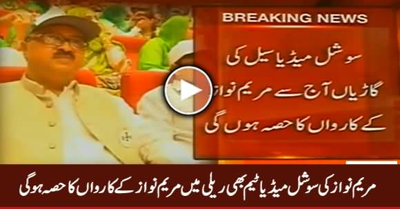 Maryam Nawaz Social Media Team Will Be Part of Her Rally in NA-120 Campaign