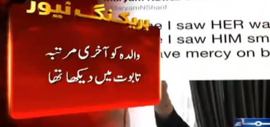 Maryam Nawaz Speaks First Time After Coming Out of Jail