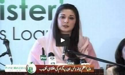 Maryam Nawaz Speech in Youth Business Loan Program In the Presence of Her Father