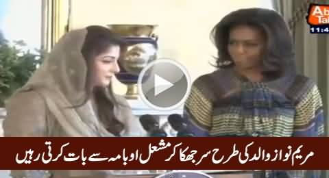 Maryam Nawaz Talking to Michelle Obama Keeping Her Head Down Like Her Father