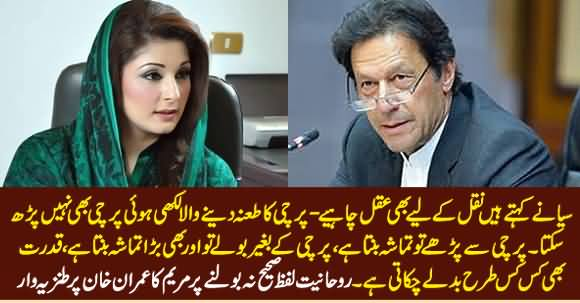 Maryam Nawaz Taunts PM Imran Khan for Pronouncing Word
