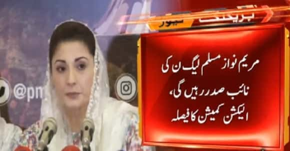 Maryam Nawaz To Remain PML-N Vice President - ECP Rules In Favour Of Maryam