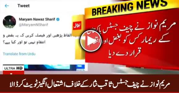 Maryam Nawaz Tweet Against Chief Justice Saqib Nisar