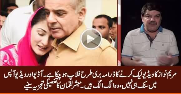 Maryam Nawaz Video Leak Drama Totally Flopped - Mubashir Luqman Analysis