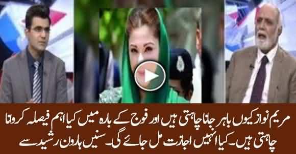 Maryam Nawaz Wants To Create Misunderstanding Between Imran Khan And Army - Haroon Rasheed Comments