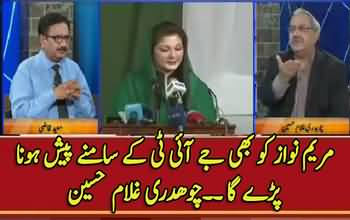 Maryam Nawaz Will Have To Appear in Front of JIT - Ch. Ghulam Hussain