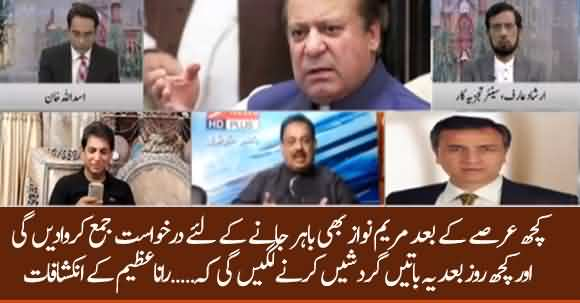 Maryam Nawaz Will Submit Application To Go Abroad, Will Court Permit Her To Go ? Rana Azeem Reveals