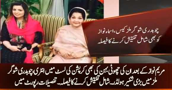 Maryam Nawaz Younger Sister Asima Nawaz Entry In Corruption List - NAB Starts Probing