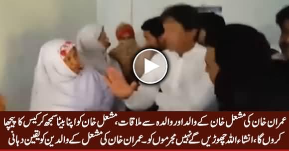 Mashal Khan Ko Apna Baita Samjh Kar Insaf Dilayon Ga - Imran Khan Meets Mashal's Parents