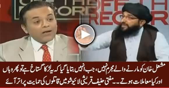 Mashal Khan Ko Maarne Waale Mujrim Nahi - Mufti Hanif Qureshi Supporting Killers