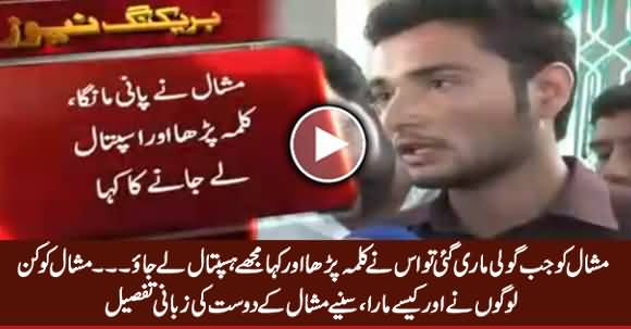 Mashal Khan's Friend Telling What Actually Happened With Mashal Khan