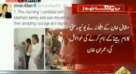 Mashal Khan's Parents Request Imran Khan to Rename Wali Khan University After Mashal's Name