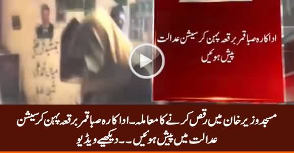 Masjid Wazir Khan Case: Saba Qamar Appears in Court Wearing Burqa