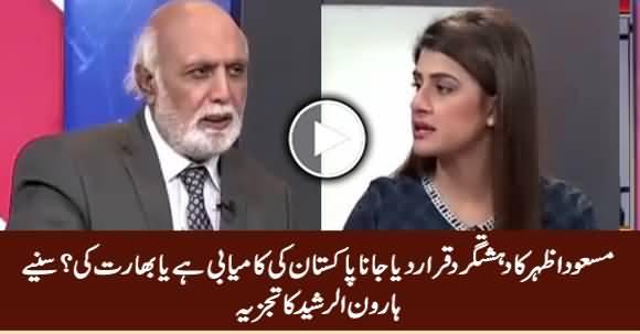 Masood Azhar Issue, Is It Pakistan's Success or India's? Listen Haroon Rasheed Analysis