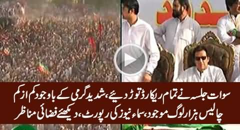 Massive Crowd in PTI Swat Jalsa, More than 40,000 People Present in Jalsagah, Aerial View