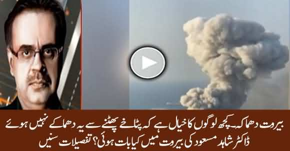 Massive Explosion In Beirut - Dr Shahid Masood Detailed Analysis On Explosions