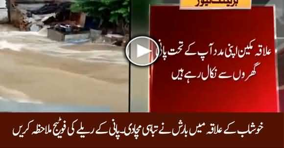 Massive Floods Wreck Havoc In Khushab - Watch Exclusive Video