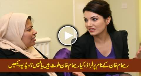 Massive Fraud on the Name of Reham Khan, Is Reham Khan Involved or Not?