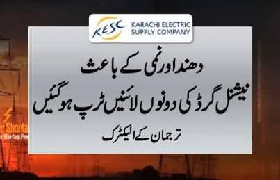 Massive Power Breakdown in Karachi: Whole City In Dark From Last Night