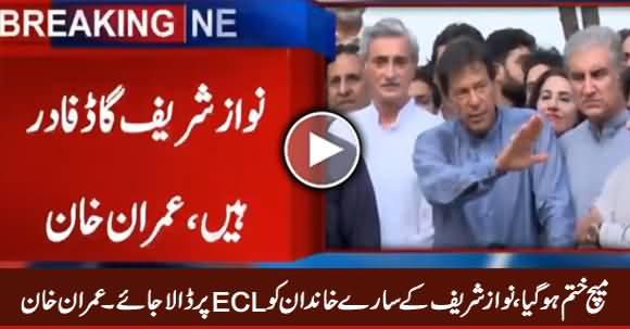 Match Is Over, Put PM And His Family Members Name on ECL - Imran Khan