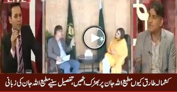 Mateeullah Jan Telling The Details of His Clash With Kashmala Tariq