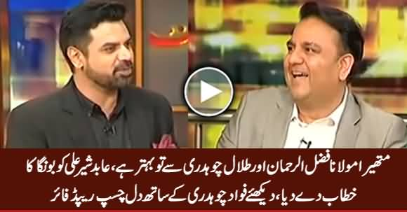 Mathira Is Better Than Fazal ur Rehman & Talal Chaudhry - Fawad Ch. Interesting Rapid Fire