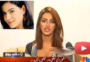 Mathira's Views About herself and Veena Malik - I am Bold and Veena is Vulgur