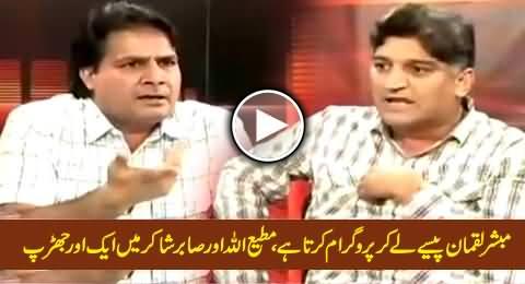 Matiullah Jan Says Mubashir Luqman is a Paid Anchor, Sabir Shakir Defending Mubashir Luqman
