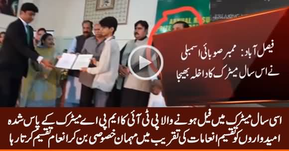 Matric Fail PTI MPA Becomes Chief Guest at Ceremony Arranged in Honor of Matric Passed Students
