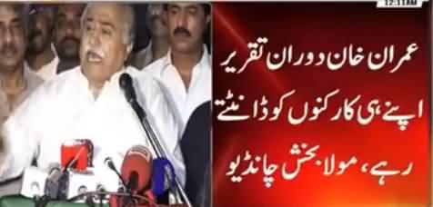 Maula Bakhash Chandio's Response On Imran's Speech
