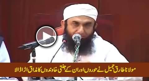 Maulan Tariq Jameel Making Fun of Hoors And Their Jannati Husbands