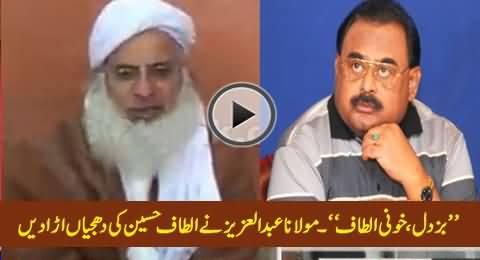 Maulana Abdul Aziz Blasts Altaf Hussain on His Statement to Demolish Lal Masjid