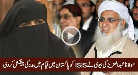 Maulana Abdul Aziz Wife Offers Her Help To ISIS For Its Establishment in Pakistan