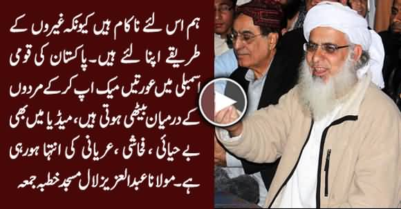 Maulana Abdul Aziz Criticizing Women For Sitting With Men In Parliament