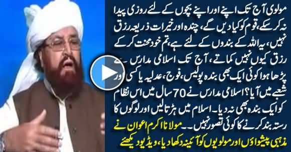 Maulana Akram Awan Criticizing Madrassas & Showing Mirror To His Own Community