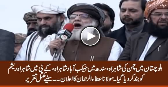 Maulana Atta ur Rehman Announces To Close Roads in Four Provinces, Plan-B Started