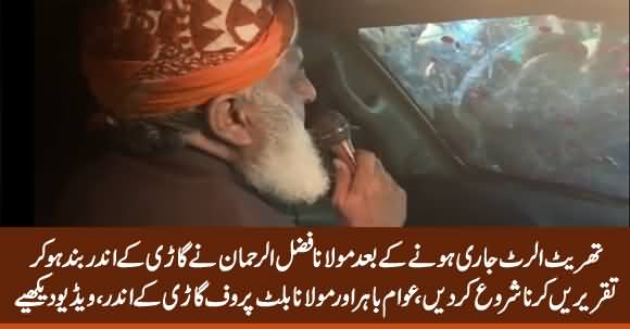 Maulana Confined Himself in Bullet Proof Car After Threat Alert, Doing Speech From Inside Car
