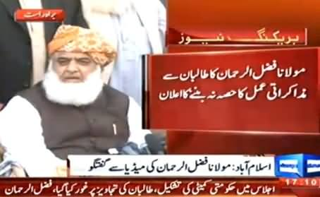 Maulana Fazal ur Rehman Angry For Not Giving Him Any Importance in Dialogue Process