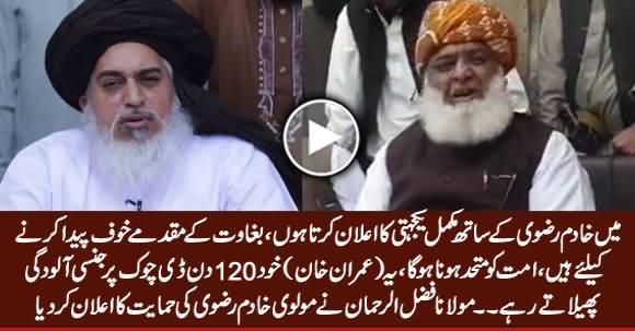 Maulana Fazal ur Rehman Announces To Fully Support Khadim Hussain Rizvi