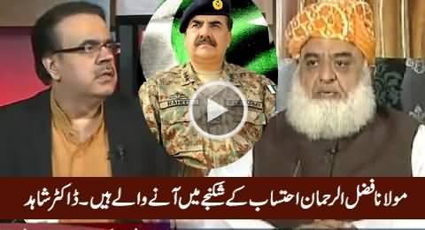 Maulana Fazal-ur-Rehman Aur ANP Ka Ehtisab Shuru Hone Wala Hai - Dr. Shahid Masood