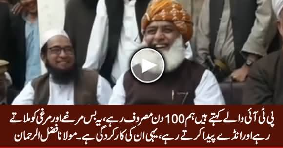 Maulana Fazal ur Rehman Cracking Jokes on PM Imran Khan's Chicken Plan