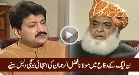 Maulana Fazal-ur-Rehman Defending PMLN Govt with Really Stupid Arguments