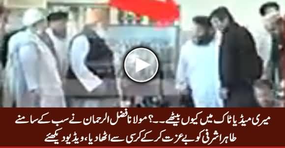 Maulana Fazal-ur-Rehman Got Angry on Tahir Ashrafi in Media Talk