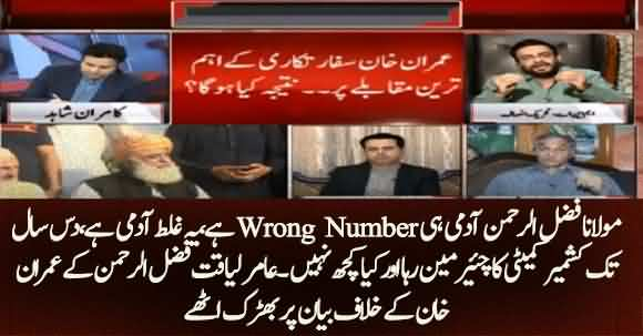 Maulana Fazal UR Rehman Himself Is A Wrong Number And Wrong Person - Aamir Liaquat
