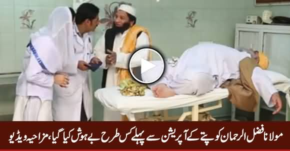 Maulana Fazal ur Rehman Ko Operation Ke Liye Behosh Kaise Kia Gaya, Interesting Video