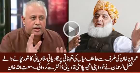 Maulana Fazal ur Rehman Ne Angioplasty Qadiani Doctor Se Karwai - Wusatullah Khan