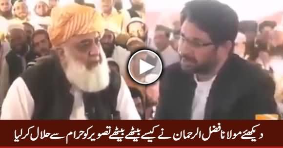 Maulana Fazal ur Rehman Ne Baithe Baithe Tasveer Ko Haram Se Halal Kar Lia