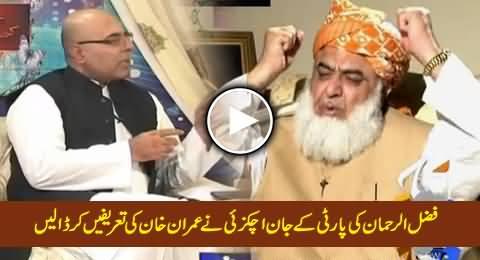 Maulana Fazal-ur-Rehman Party Member Jan Achakzai Praising Imran Khan, Really Strange