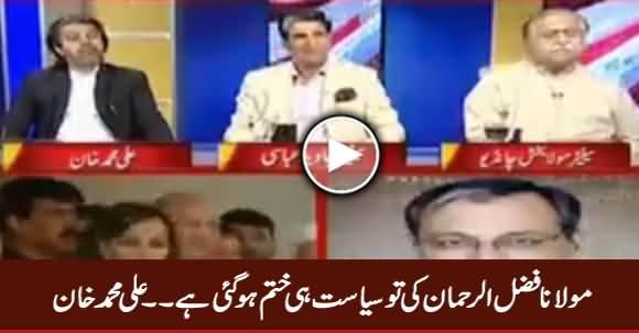Maulana Fazal ur Rehman's Politics Has Ended - Ali Muhammad Khan