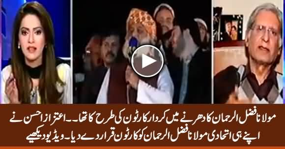 Maulana Fazal ur Rehman's Role In Dharna Was Not More Than That Of A Cartoon - Aitzaz Ahsan